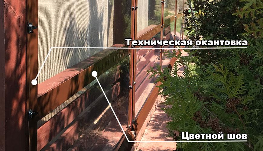 Прозрачное мягкое окно с цветным швом